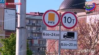 Ограничительные знаки дорожного движения установлены в Махачкале и Каспийске