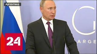 Путин: мы будем поддерживать отношения с Украиной - Россия 24
