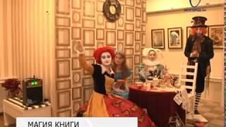 Белгород накрыла «Библионочь»