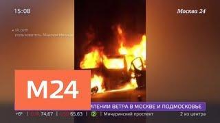 В Петербурге задержан участник аварии, где погибли восемь человек - Москва 24