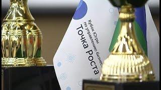 Кубок Югры получит команда, лучше всех организовавшая виртуальный бизнес