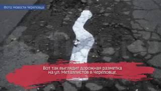 Дорожный «креатив» : череповецкие коммунальщики нанесли разметку прямо на ямы