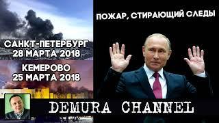 Пожар, стирающий кремлевские следы /  Два масштабных пожара в России за Март 2018 года (02.04.2018)
