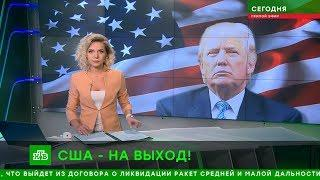 НОВОСТИ СЕГОДНЯ НА НТВ УТРЕННИЙ ВЫПУСК ОТ 21.10.2018