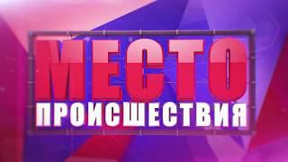Обзор аварий  Опрокинулся грузовик на ул  Урицкого  Место происшествия 10 07 2018