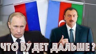 Какое будущее ждет Азербайджан и Россию ?