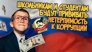 UTV. Из России с любовью. Школьникам и студентам  будут прививать нетерпимость к коррупции