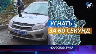В Великом Новгороде мужчина попытался угнать машину ДПС