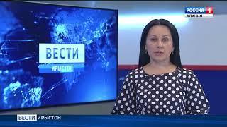 ВЕСТИ-ИРЫСТОН // 13.02.2018