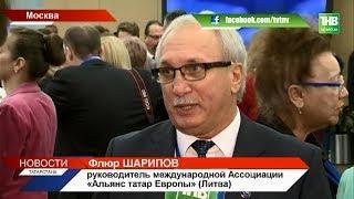 В Москве открылся всемирный Конгресс соотечественников | ТНВ
