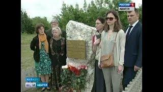 В Адыгею по приглашению главы региона приехали родственники лётчика Михаила Снеговского