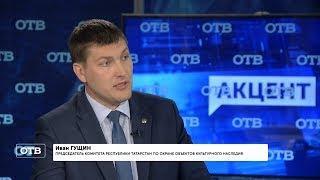 """""""Акцент с Евгением Ениным"""": Иван Гущин"""