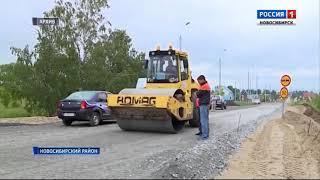 В Новосибирском районе стартовала избирательная кампания