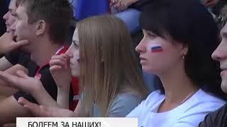Игру России и Уругвая на Белгородской набережной смотрели более полутора тысяч человек