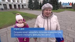 Опрос дня. Псков. 11.23.2018
