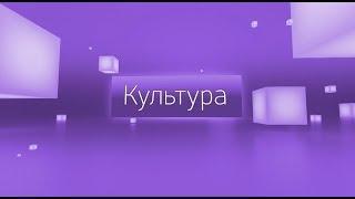 «Новости культуры с Верой Климановой»
