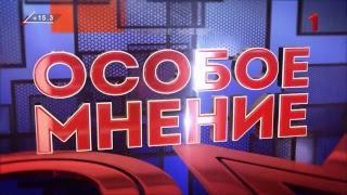 Особое мнение. Дмитрий Яковлев. Эфир от 27.04.2018