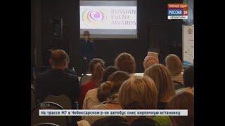В Чебоксарах стартовал финал регионального этапа конкурса Russian Event Awards