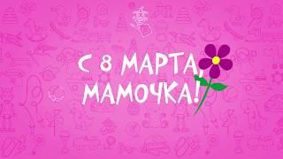 С 8 марта, мамочка 4