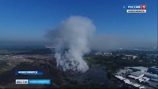 Роспотребнадзор начал проверку из-за горящей свалки в Новосибирске