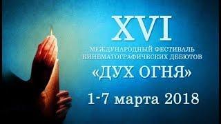 ВОТ ЭТО КИНО! Стоит ли идти на кинофестиваль «Дух огня» в этом году?