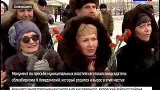В Сковородино открыли памятник на братской могиле партизан