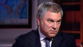 Вячеслав Володин: бюджет решает социальные задачи и обеспечивает прорыв в экономике