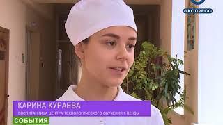 В Пензе подвели итоги школьного конкурса профмастерства