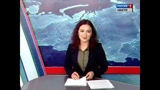 Вести Адыгея. Субботний выпуск - 16.06,2018