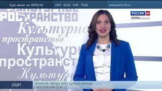 Пермь. Новости культуры 17.05.2018