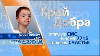 «Край Добра» помогает собрать деньги для Кирилла Мишуры