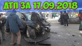 ДТП 2018 | НОВАЯ ПОДБОРКА ДТП И АВАРИЙ СНЯТЫЕ НА ВИДЕОРЕГИСТРАТОР 17.09.2018