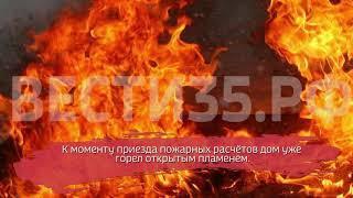 Житель Бабаевского района погиб на пожаре