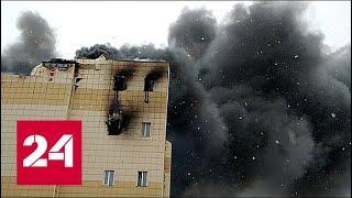 Кемеровская трагедия. Видео с места событий - Россия 24