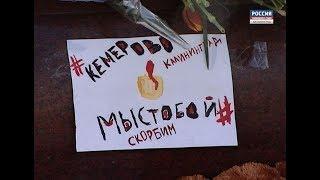 """Калининградцы: """"Кемерово, мы с тобой"""""""