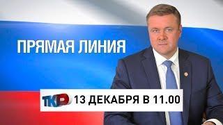 Анонс. Прямая линия с Губернатором Николаем Любимовым (13 декабря 2018)