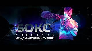 Турнир по боксу в Хабаровске объединит спортсменов более 30 стран