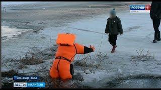 В Йошкар-Оле мужчину с ребенком спасли с тающего льда Кокшаги - Вести Марий Эл