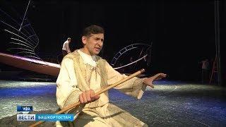 Актёры Башдрама приступили к финальным репетициям постановки по эпосу «Урал-Батыр»