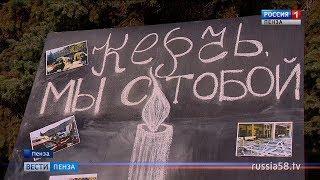 Пензенцы почтили память погибших в Керчи