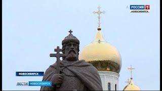 Памятник князю Владимиру установили в Новосибирске