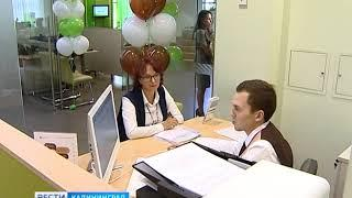В Калининграде отрылось первое окно оказания услуг малому и среднему бизнесу