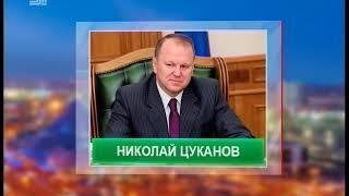Новым полпредом президента в УРФО стал Николай Цуканов