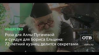 Роза для Аллы Пугачевой и сундук для Бориса Ельцина: 72-летний кузнец делится секретами