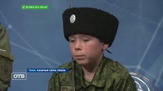 Казачья сила Урала