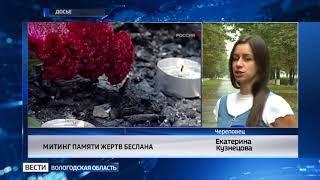 События Череповца: митинг памяти жертв Беслана, «Энергия молодых»