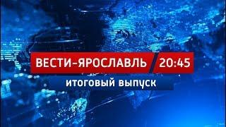 Вести-Ярославль от 29.10.18 20:45