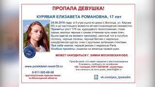 17-летнюю девушку разыскивают в Вологде