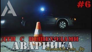 Сбитые пешеходы ДТП Смерть на дороге 2017-2018 #6