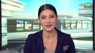 Новости Татарстана 06/11/18 ТНВ